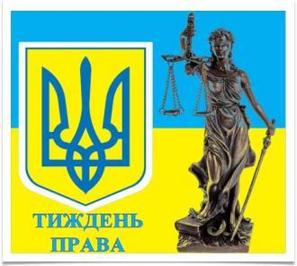 Картинки по запросу картинки Всеукраїнський тиждень права та історії